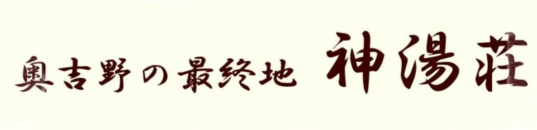 奥吉野の最終地 神湯荘温泉