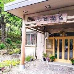 神湯荘 本館