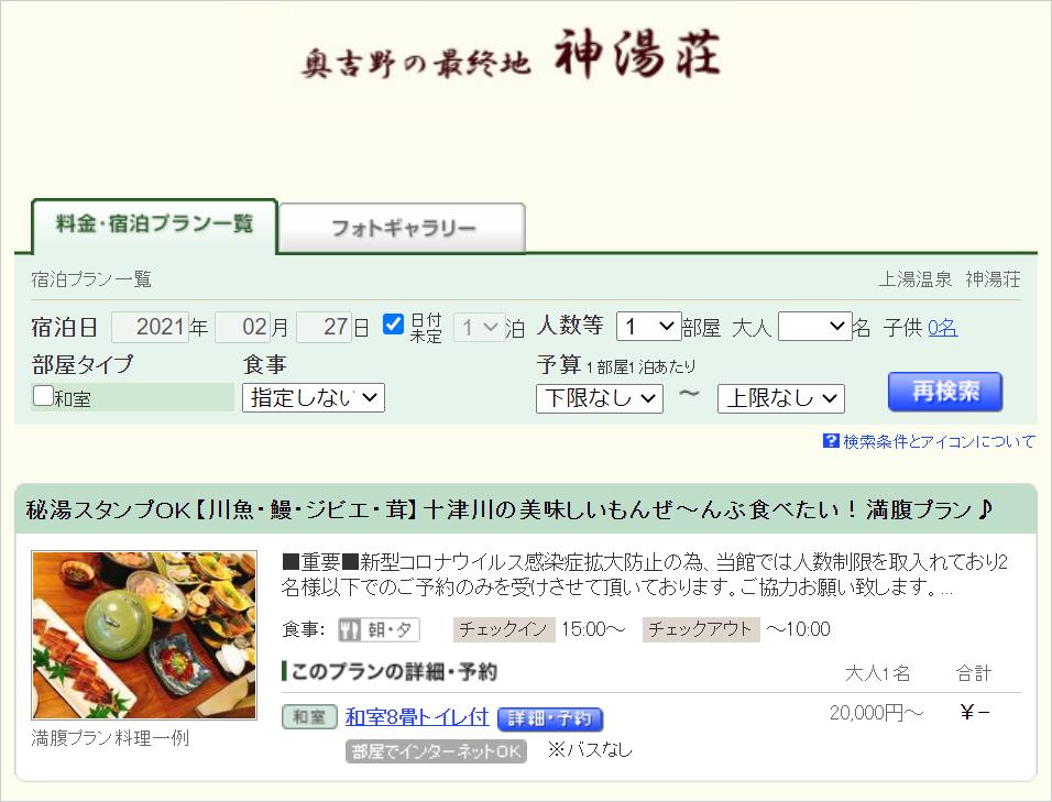 神湯荘公式予約サイト
