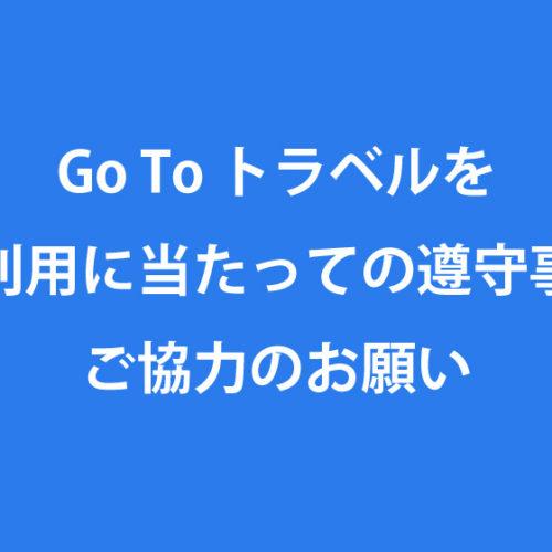 Go To トラベルを ご利用に当たっての遵守事項 ご協力お願い