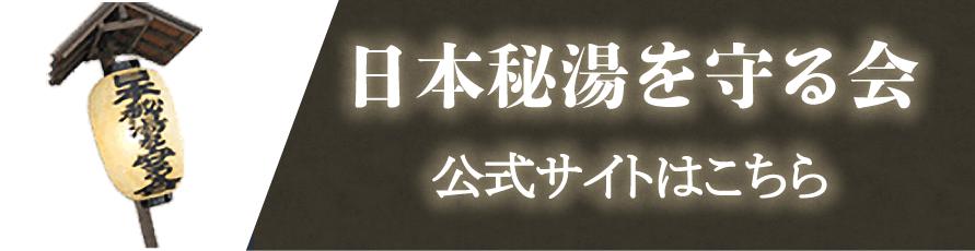 日本秘湯を守る会公式サイトはこちら