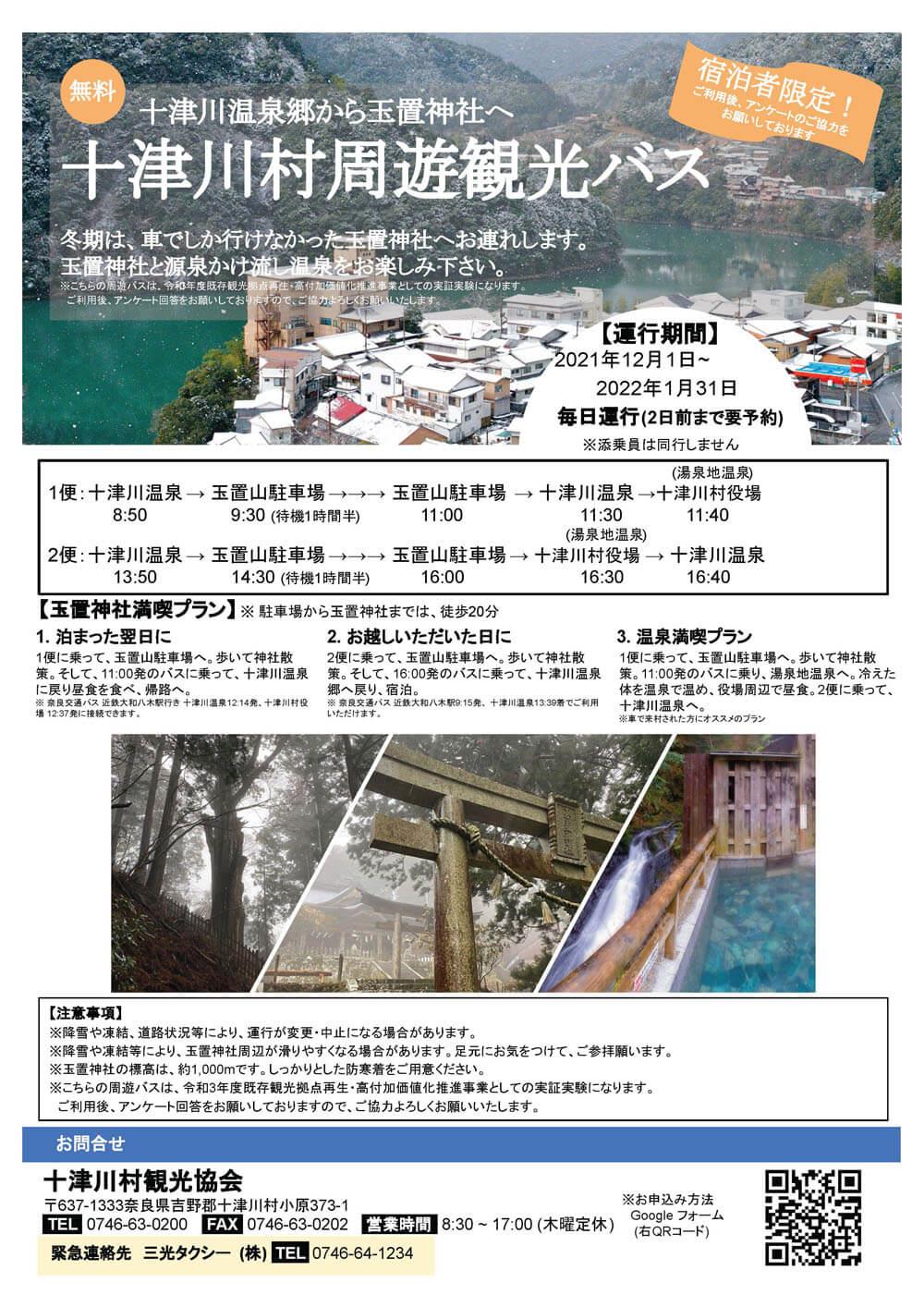 十津川村周遊バス 玉置神社 温泉